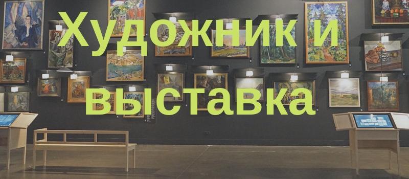 Художник и выставка