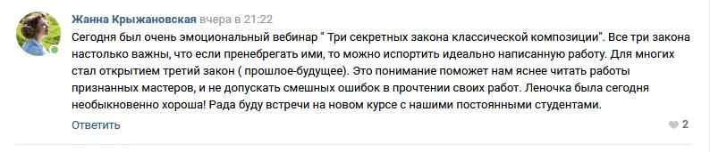 Жанна Крыжановская Композиция