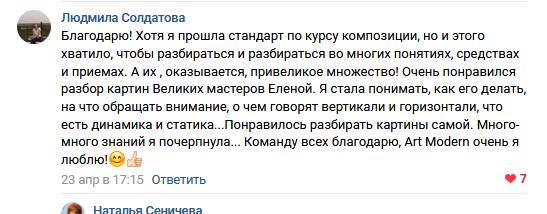Людмила солдатова Композиция