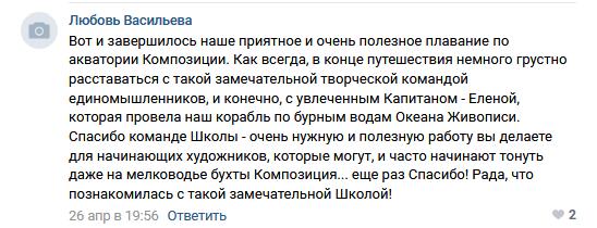 Любовь Васильева Композиция