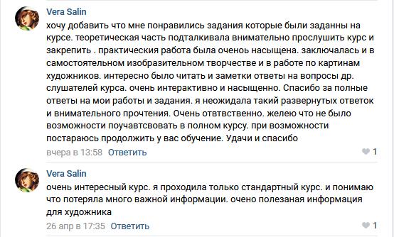 Вера Салин Композиция