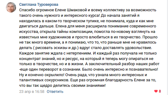 Светлана Туроверова Композиция