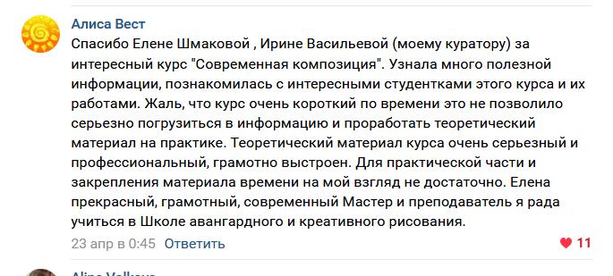 Алиса Вест Композиция