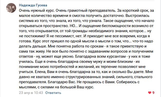 Надежда Гусева Композиция