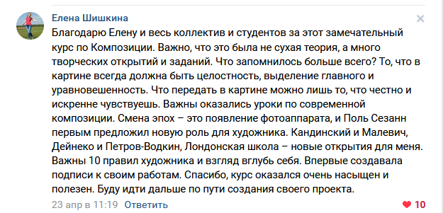 Елена Шишкина Композиция
