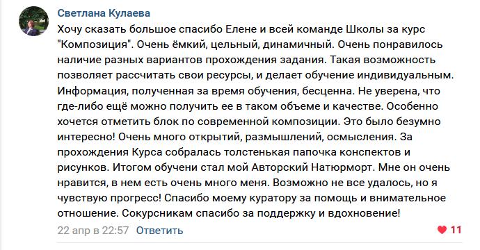 Светлана Кулаева Композиция