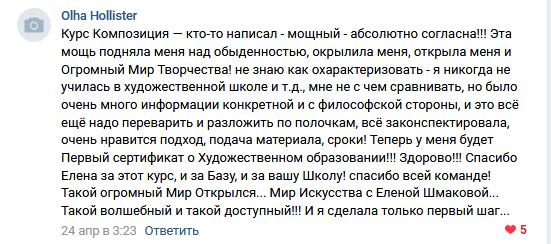 Ольга Холистер Композиция