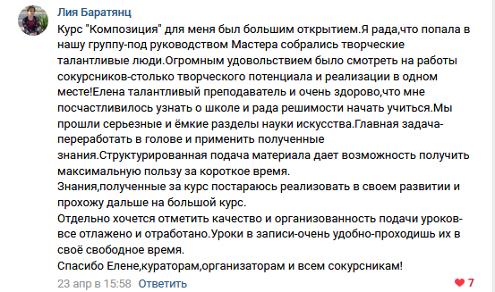 Лия Баратянц Композиция
