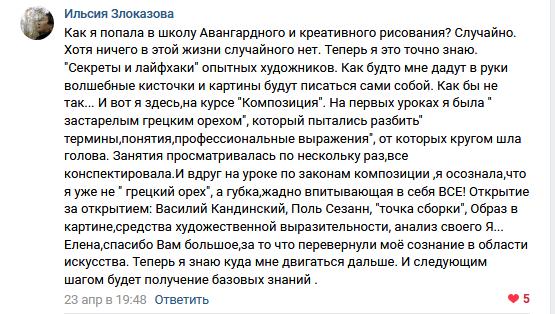 Ильсия Злоказова Композиция