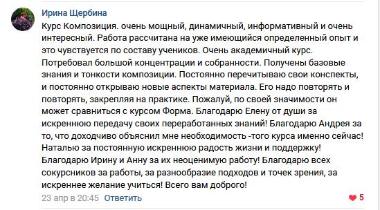 Ирина Щербина Композиция