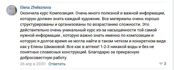 Елена железнова Композиция