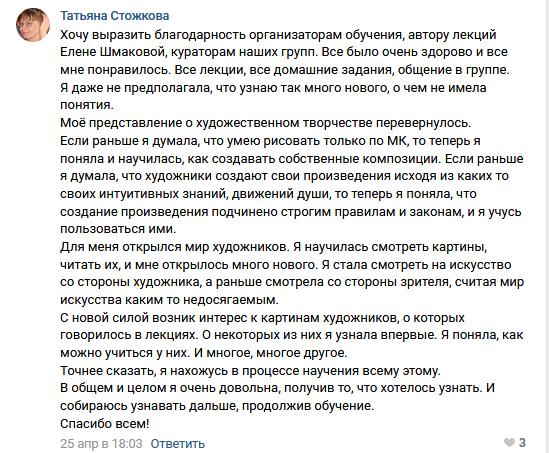 Татьяна Стожкова Композиция