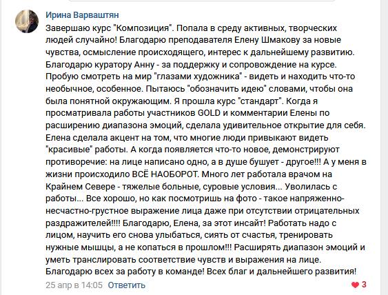 Ирина Варваштян Композиция