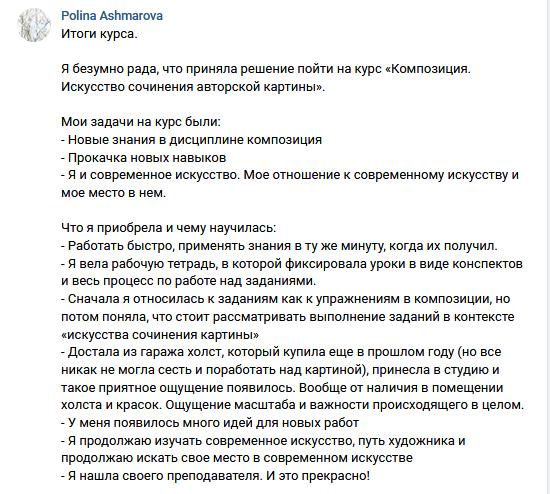 Полина Ашмарова Композиция
