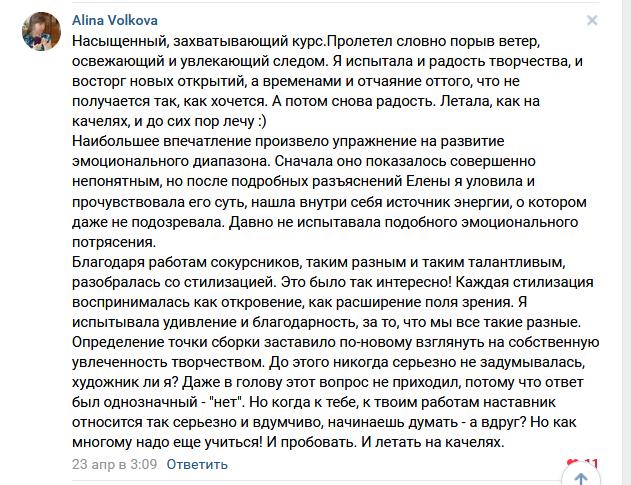 Алина Волкова БК