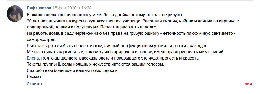 РИф Фаизов