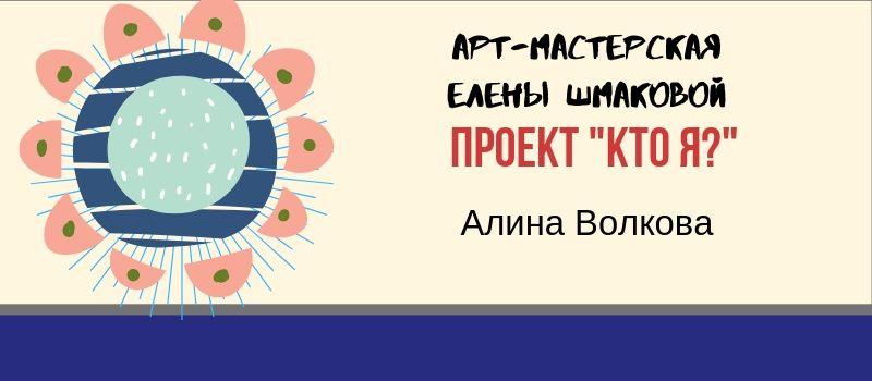 Арт-Мастерская Елены Шмаковой