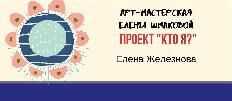 Арт-мастерская Елены Шмаковой. Продолжение