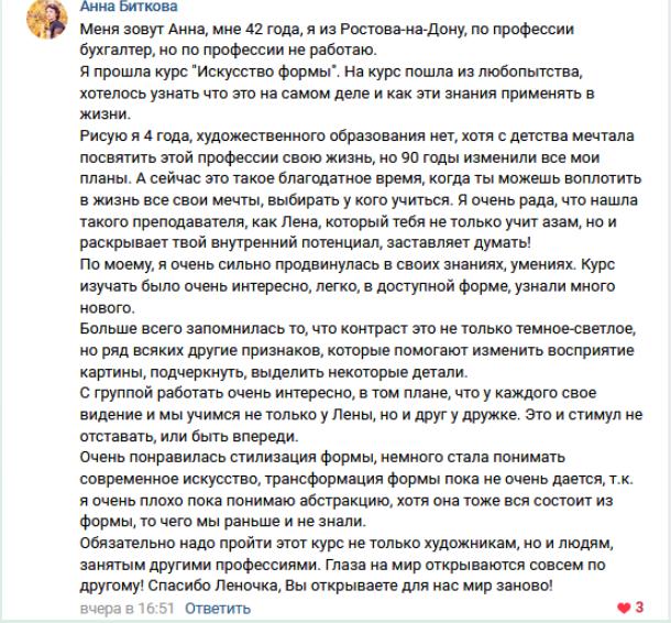 Анна Биткова