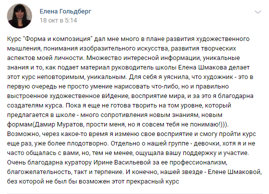 Елена Гольдберг