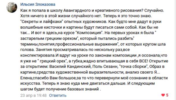 Ильсия Злоказова