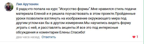 Лия Арутюнян