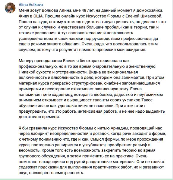 Алина Волкова