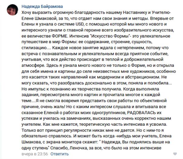 Надежда Байрамова