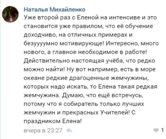 Наталья Михайленко1
