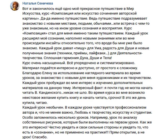 Наталья Сеничева 2
