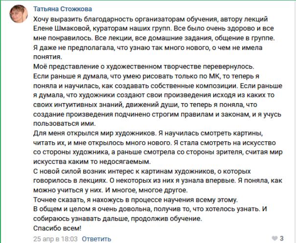 Татьяна Стожкова