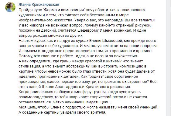 Жанна Крыжановская
